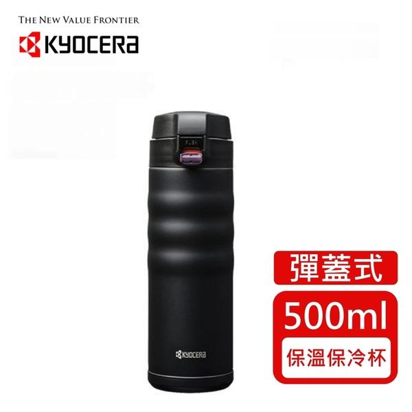 【樂品食尚】日本京瓷Kyocera-陶瓷塗層彈蓋式真空保溫杯500ml-沉穩黑