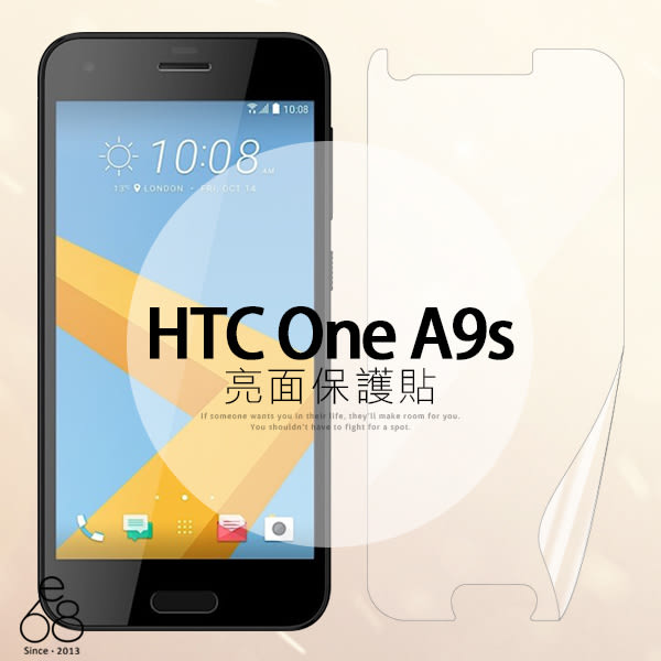 E68精品館 亮面高清保護貼 HTC One A9s 5吋 保貼 軟膜 一般亮面螢幕貼 螢幕 手機 螢幕保護貼
