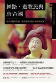 絲路、遊牧民與唐帝國:從中央歐亞出發,遊牧民眼中的拓跋國家
