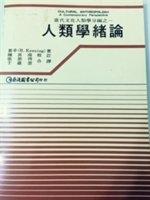二手書博民逛書店《人類學緒論(Cultural Anthropology:A Contemporary Perspective)》 R2Y ISBN:9579464081