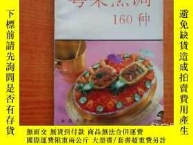 二手書博民逛書店罕見粵菜烹調160種23429 劉建國 金盾出版社 出版1994