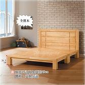 【水晶晶家具/傢俱首選】宙斯6呎原木色全實木加大雙人床~~床底可訂做加高 CX8296-7-8