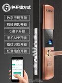 電子鎖 門鎖 蟬東/CADN 智慧門鎖指紋鎖家用防盜門電子密碼鎖大門鎖刷卡通用型  DF  全管免運