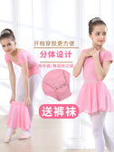 兒童演出服 兒童舞蹈衣服粉色夏天短袖小孩練功服幼女童芭蕾考級中國舞演出服 夢藝家