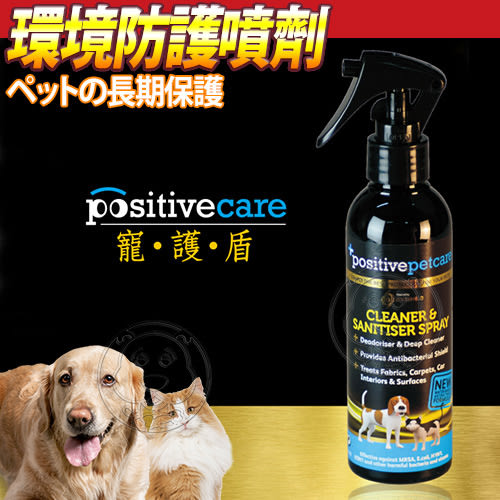 【zoo寵物商城】 寵護盾系列》cleaner寵物環境防護噴劑-180ml/瓶