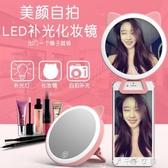 led鏡化妝鏡創意帶燈桌面壁掛臺鏡手持美容補光便攜公主小隨身鏡 千千女鞋