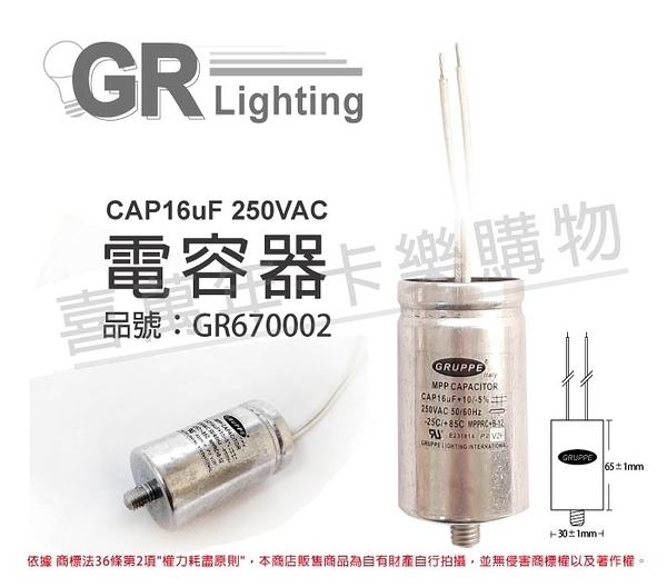 GRUPPE MPP CAPACITOR CAP16uF 250VAC 50/60Hz 電容器_GR670002