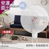 永用牌 台製安靜型16吋雙拉掛壁扇/電風扇/涼風扇FC-216S【免運直出】