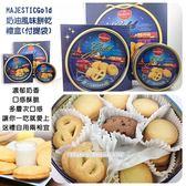 MAJESTICGold奶油風味餅乾禮盒 (小盒) 附提袋