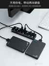 USB擴展器 鋁合金usb分線器一拖四3.0高速筆記本hub擴展器集線器多口7七獨立 遇見初晴