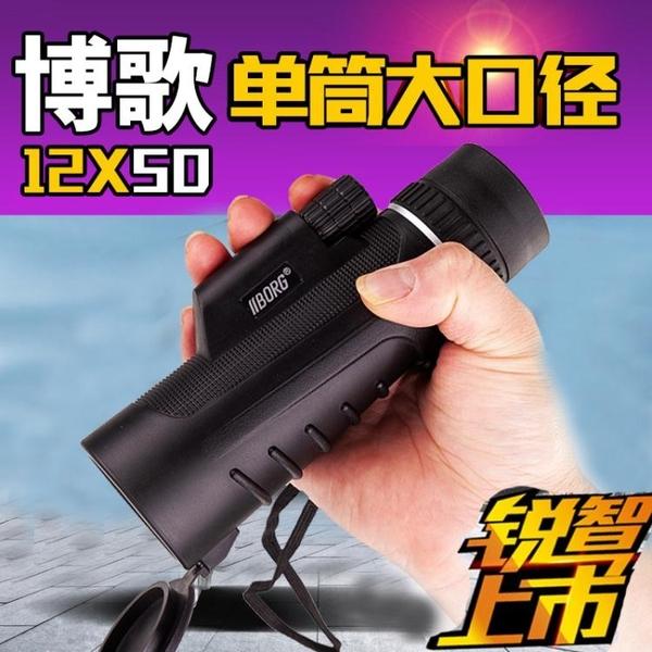 borg單筒望遠鏡 高清高倍微光夜視透鏡演唱會兒童成人手機拍照12倍