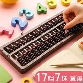 算盤小學生二年級珠心算17檔7珠算兒童教具教材全套幼兒園用多功能自動計數器專用
