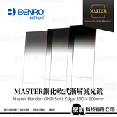 【Soft ND16 】BENRO 百諾 鋼化方形漸層減光鏡 Master Harden GND 16 (1.2) WMC 150x100mm