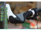 【JIS】B009 自行車鋁合金牛角握把 羊角 加大肉球  單車把套