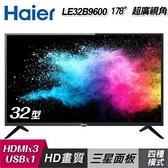 【Haier 海爾】32型 液晶顯示器 LE32B9600(含運不含裝)