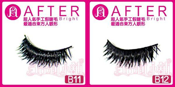 艾芙特 After Bright  混搭雙層系列《Belle倍莉小舖》