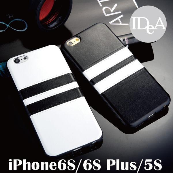 IDEA iPhone5S 6S Plus黑白雙橫條皮革TPU矽膠保護套 手機軟殼 簡約低調商務會議全包防摔 Apple