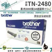 Brother TN-2480 黑 原廠盒裝碳粉匣 L2770DW/L2715DW/L2375DW