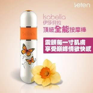 LetenIsabella伊莎貝拉10段變頻USB充電靜音防水按摩棒-浪漫花語★電動按摩棒