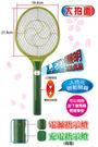 台灣製造~日象充電式電蚊拍(大)ZOM-2800