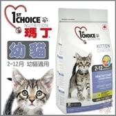 *KING*瑪丁 第一優鮮貓糧《低過敏幼貓》幼貓-2至12個月適用-5.44kg