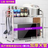 微波爐置物架廚房置物架微波爐架子雙層不銹鋼烤箱架收納架調料架廚房用品  免運直出 交換禮物