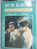 【書寶二手書T1/藝術_IIK】世界名歌劇(6)