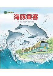 海山線電車—海豚乘客