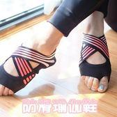 瑜珈鞋 瑜伽襪-高彈性透氣防滑露趾訓練鞋2色73pp616【時尚巴黎】