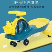 扭扭車 兒童妞妞車搖擺車1-8歲小孩防側翻溜溜車靜音輪帶音樂滑行玩具車