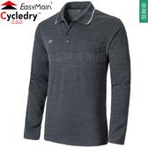 EasyMain衣力美 SE19081_07碳灰 男排汗透氣POLO衫 Cycledry機能上衣/防曬中層衣/快乾排汗衣