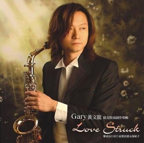黃文龍Love Struck被愛打動 CD  (購潮8)
