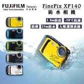 【64G超值組合】FUJIFILM FinePix XP140 防水防震防凍防塵 運動相機 恆昶公司貨