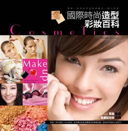 國際時尚造型彩妝百科