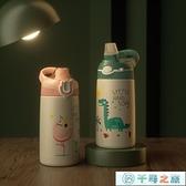 兒童保溫杯帶吸管便攜幼兒園水杯小學生女水壺防摔杯子【千尋之旅】