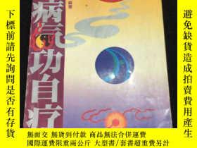 二手書博民逛書店罕見百病氣功自療Y17850 楊芙 海天出版社 出版1991