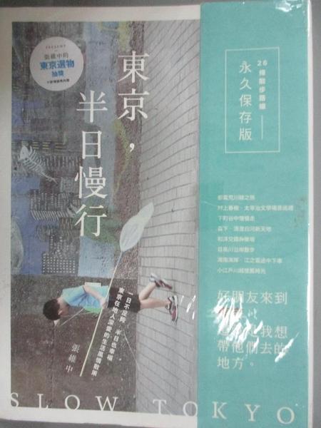 【書寶二手書T3/旅遊_EVN】東京,半日慢行-一日不足夠,半日也幸福。_張維中