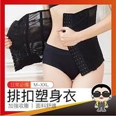 現貨 排扣塑身衣 產后收腹帶 腰封 束腹 美體收身束腰 束身衣 歐文購物