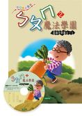 ㄅㄆㄇ魔法學園(2)讀本(附CD)