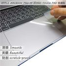APPLE MacBook Pro 15 A1990 2018 具備Touch Bar 系列 TOUCH PAD 保護貼