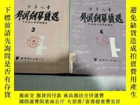 二手書博民逛書店少年兒童外國鋼琴曲選罕見3.4(2本合售)Y212829 中央音