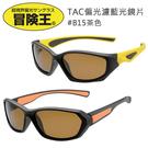 【日本 I.L.K. 依康達】冒險王 日本TAC偏光兒童濾藍光眼鏡 B15茶色 (共2款)