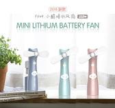 USB可充電手持風扇 學生便攜式夏天戶外隨身迷你可噴霧電動小風扇