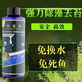 除藻劑 魚池魚缸除藻劑滅藻劑去除絲藻褐藻黑毛藻綠水去青苔不傷魚去苔劑 618大促銷