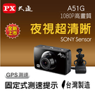 PX大通 A51G GPS測速 夜視高畫...