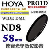 [刷卡零利率] HOYA PRO1D DMC ND8 58mm  減光鏡 3格減光 總代理公司貨 風景攝影必備 德寶光學 免運