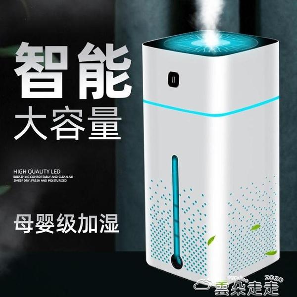 加濕器日本SLUB加濕器家用靜音臥室小型usb香薰精油噴霧器辦公室大霧量桌面學生宿舍 雲朵走走