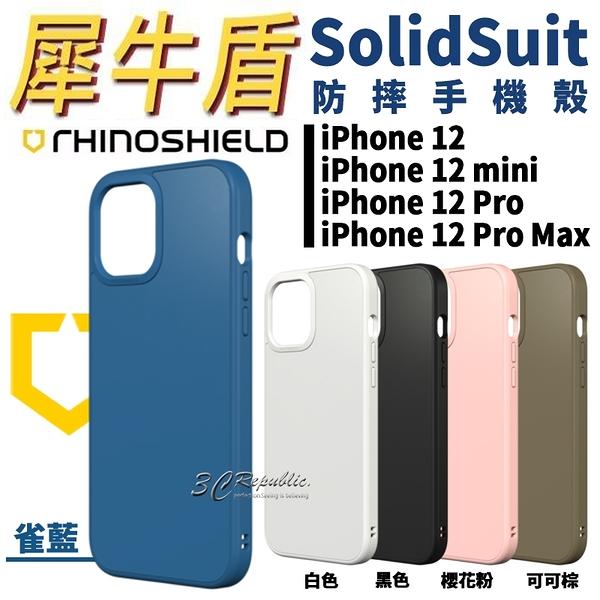 犀牛盾 SolidSuit 耐衝擊 軍規 防摔殼 保護殼 手機殼 iPhone12 pro mini max