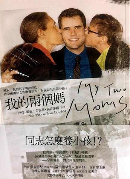 (二手書)我的兩個媽My Two Moms: Lessons of Love, Strength, and What Makes..