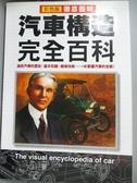 【書寶二手書T9/雜誌期刊_IKU】徹底圖解汽車構造完全百科_新星編輯部
